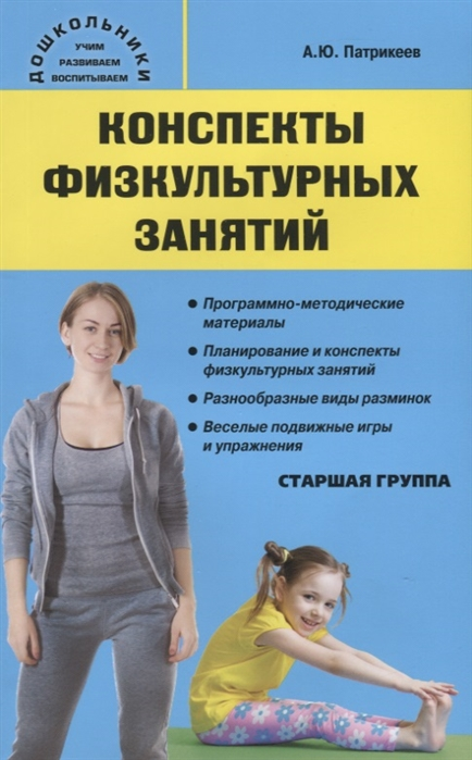 Патрикеев А. Конспекты физкультурных занятий Старшая группа а ю патрикеев конспекты физкультурных занятий средняя группа