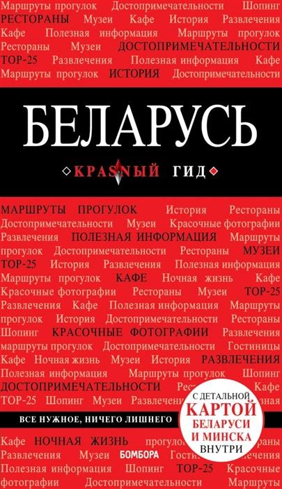 Кульков Д. Беларусь
