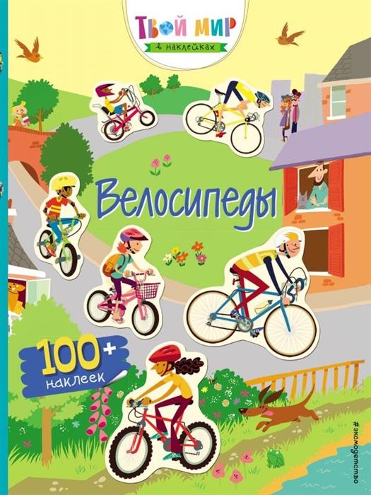 Купить Велосипеды 100 наклеек, Эксмо, Книги с наклейками