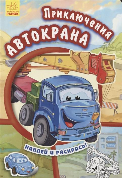 Купить Приключения автокрана, Ранок, Книги с наклейками