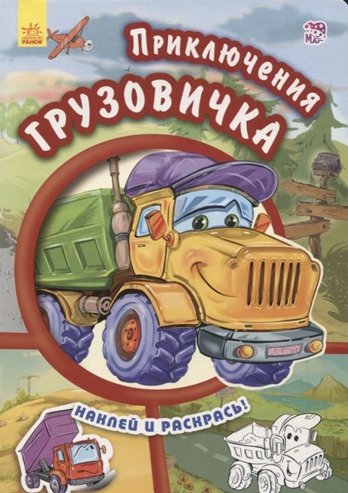 Купить Приключения грузовичка, Ранок, Книги с наклейками