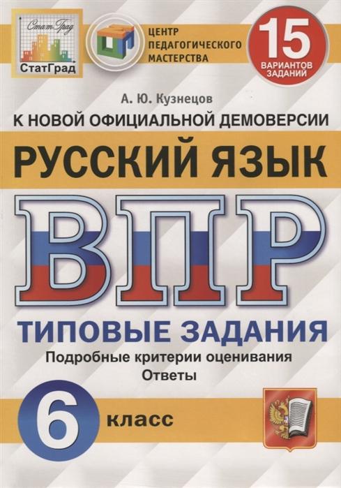 Русский язык Всероссийская проверочная работа 6 класс Типовые задания 15 вариантов заданий