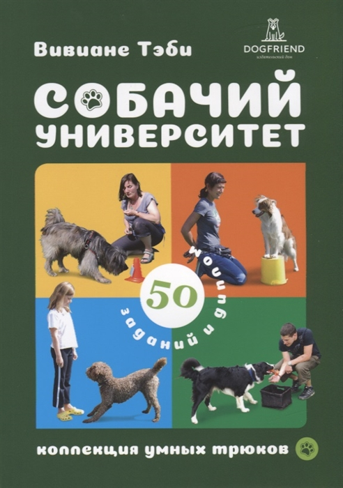 Собачий университет Коллекция умных трюков
