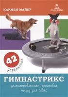 Гимнастрикс. Целенаправленная тренировка мыщц для собак. 42 упражнения