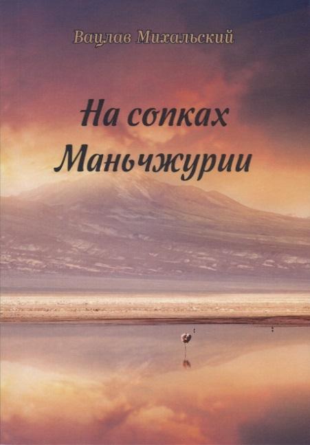Михальский В. На сопках Маньчжурии цена и фото