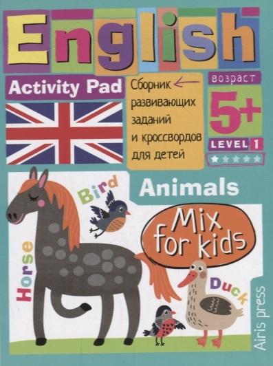 Умный блокнот для детей English Activity pad Мои первые слова Зверушки Animals Сборник развивающих заданий и кроссвордов для детей