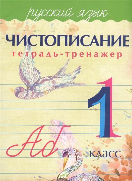 Латынина А. Русский язык Чистописание Тетрадь-тренажер 1 класс цена