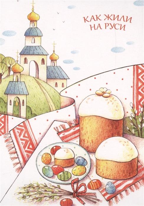 Гончарова Н. В. Как жили на Руси Комплект из 13 почтовых открыток