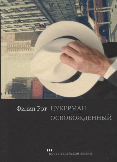 все цены на Рот Ф. Цукерман освобожденный онлайн