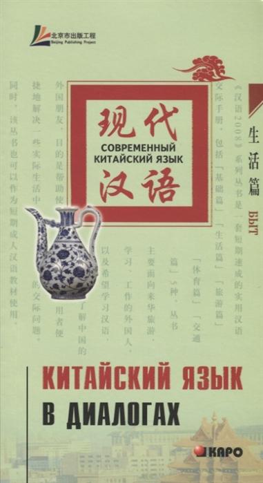 Лю Юаньмань Китайский язык в диалогах Быт