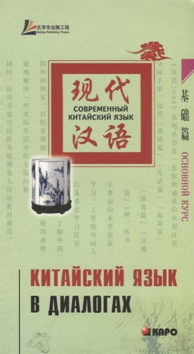 Лю Юаньмань Китайский язык в диалогах Основной курс
