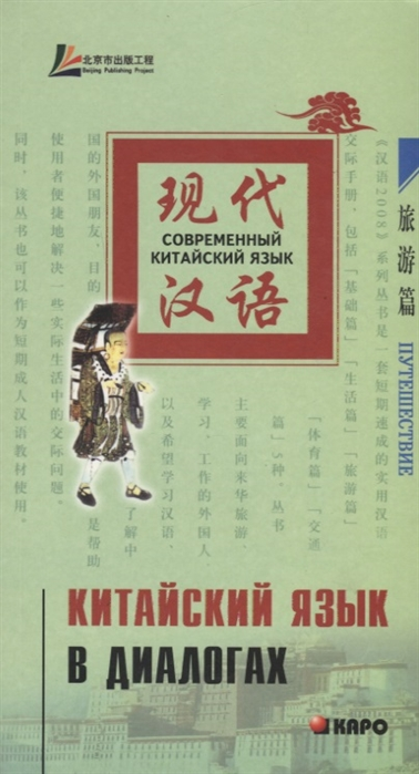 Лю Юаньмань Китайский язык в диалогах Путешествие