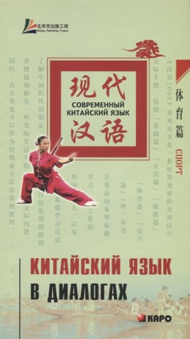 Лю Юаньмань Китайский язык в диалогах Спорт