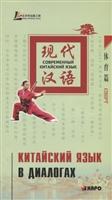 Китайский язык в диалогах. Спорт