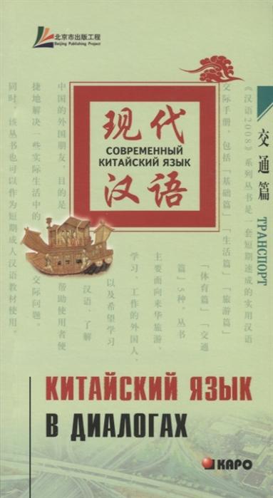 Лю Юаньмань Китайский язык в диалогах Транспорт