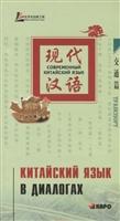 Китайский язык в диалогах. Транспорт