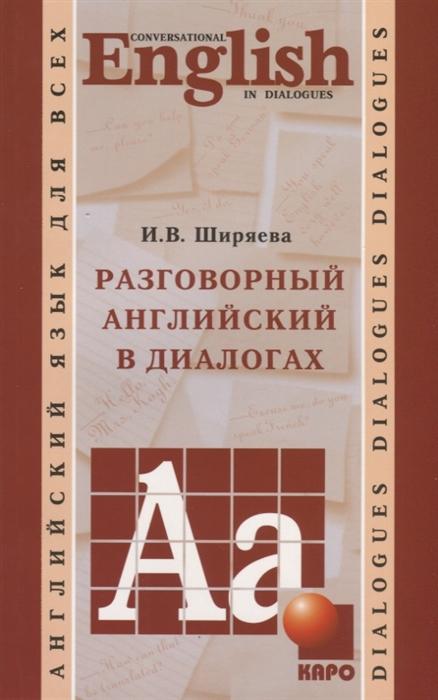 Ширяева И. Разговорный английский в диалогах