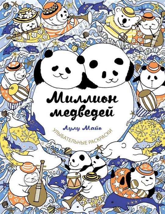 Майо Л. Миллион медведей майо л миллион сов улыбательные раскраски