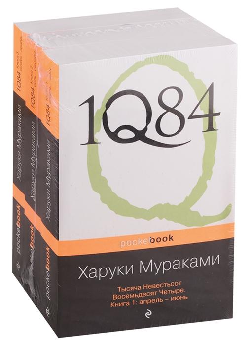 Мураками Х. 1Q84 Тысяча Невестьсот Восемьдесят Четыре комплект из 3 книг мураками рю японские хиты комплект из 2 х книг