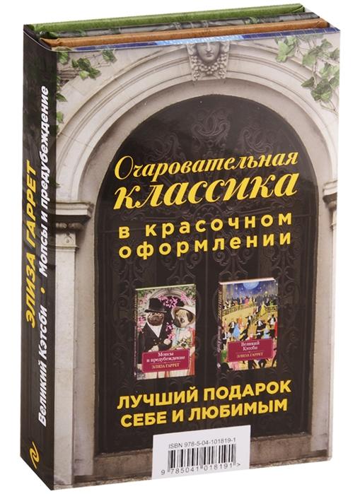 Гаррет Э. Очаровательная классика Великий Кэтсби Мопсы и предубеждения комплект из 2 книг