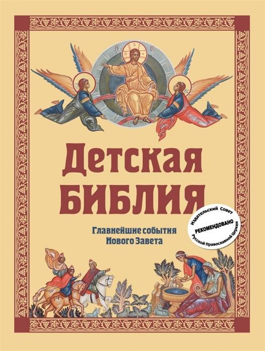 Горбова С. Детская Библия Главнейшие события Нового Завета
