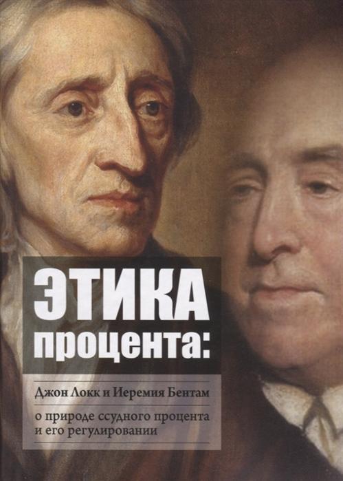 Этика процента Джон Локк и Иеремия Бентам о природе ссудного процента и его регулировании