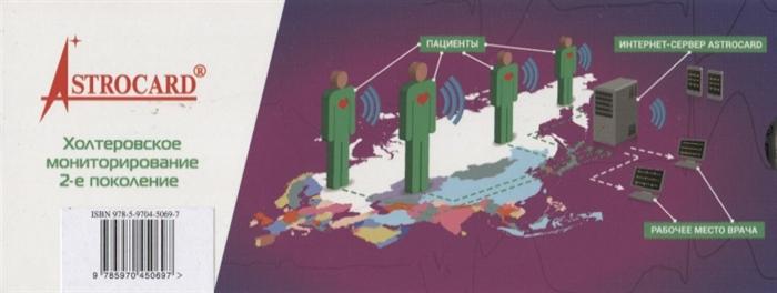 Линейка измерительная электрокардиографическая Холтеровское мониторирование 2-е поколение