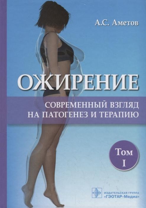 Аметов А. Ожирение Современный взгляд на патогенез и терапию Том I современный взгляд на эволюцию