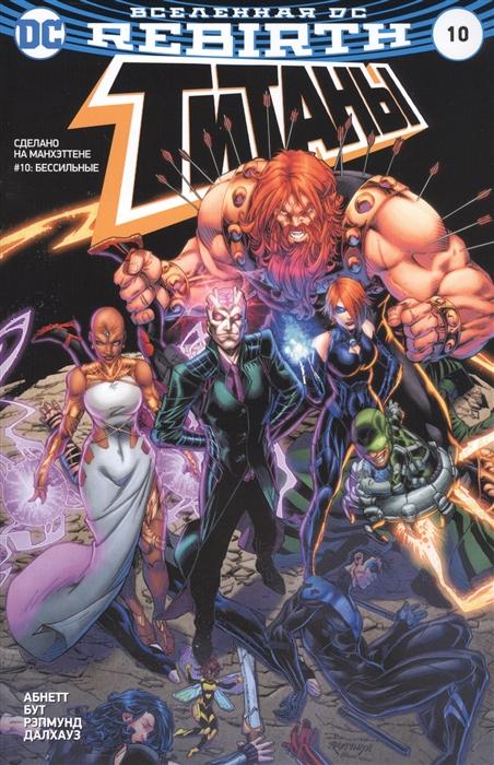 Абнетт Д., Лобделл С. Вселенная DC Rebirth Титаны Сделано на Манхэттене 10 Бессильные Красный Колпак и Изгои Темная троица 5-6 Под Маской Темные времена абнетт д основание