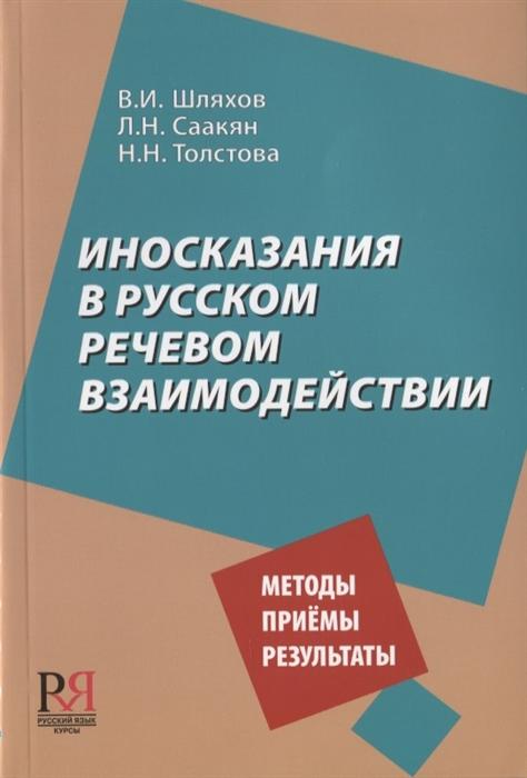 Иносказания в русском речевом взаимодействии Методы Приемы Результаты