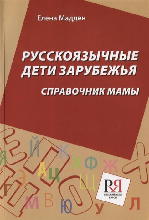 Мадден Е. Русскоязычные дети зарубежья Справочник мамы мадден е наши трехъязычные дети