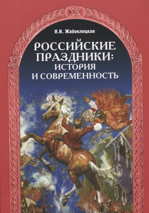 Фото - Жабоклицкая И. Российские праздники история и современность исламская цивилизация история и современность