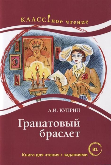 Гранатовый браслет Книга для чтения с заданиями