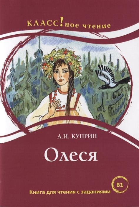 Олеся Книга для чтения с заданиями