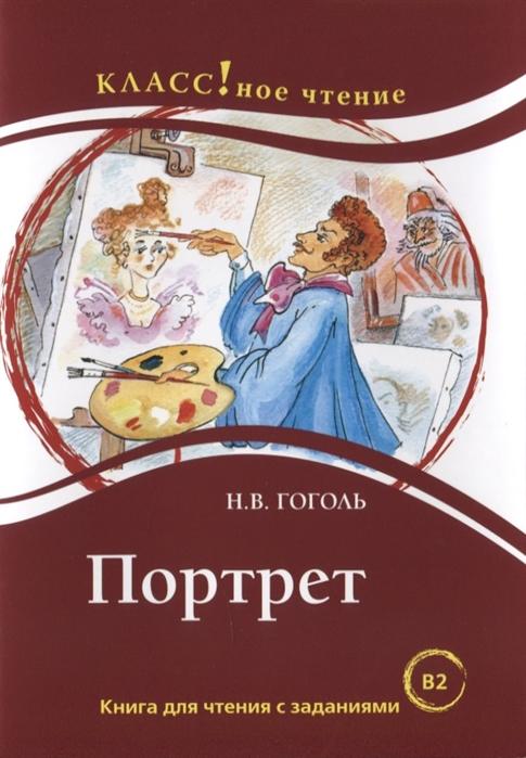 Гоголь Н. Портрет Книга для чтения с заданиями гоголь н портрет