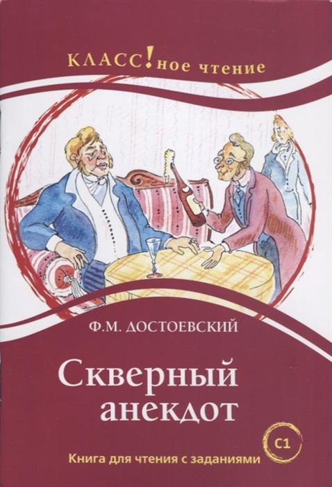 Достоевский Ф. Скверный анекдот Книга для чтения с заданиями федор достоевский скверный анекдот