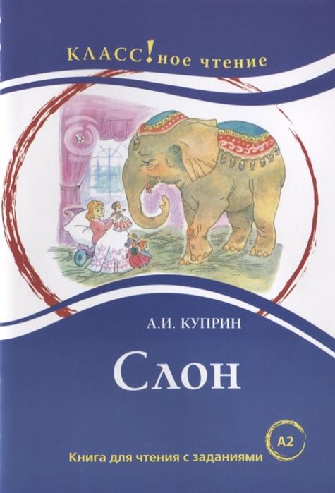 Слон Книга для чтения с заданиями