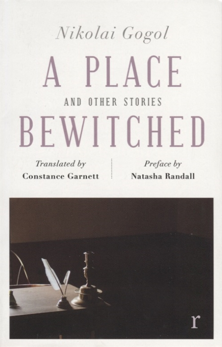 Gogol N. A Place Bewitched and Other Stories solzhenitsyn a apricot jam and other stories