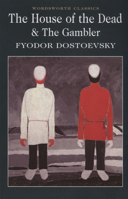Dostoevsky F. The House of the Dead The Gambler