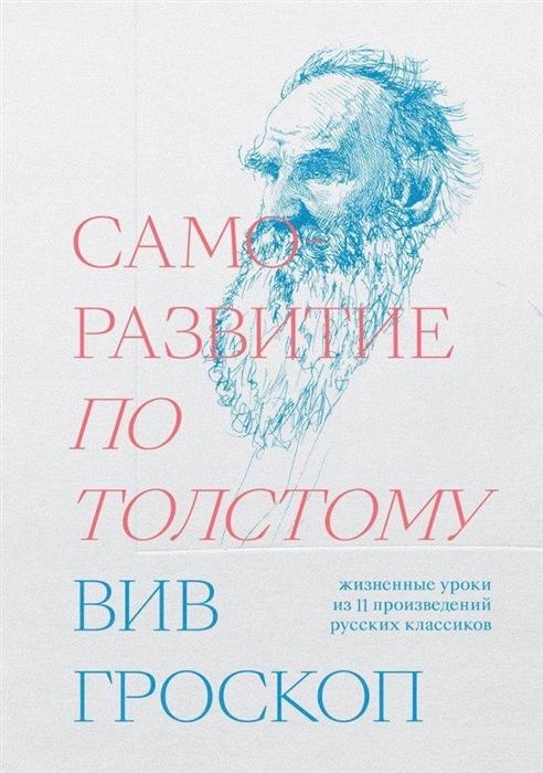 Гроскоп В. Саморазвитие по Толстому Жизненные уроки из 11 произведений русских классиков