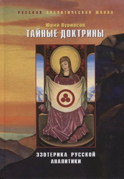 Тайные доктрины Эзотерика русской аналит