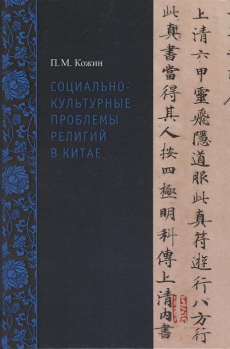 Кожин П. Социально-культурные проблемы религий в Китае т а арташкина социально культурные проблемы российского образования