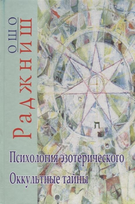 Психология эзотерического Оккультные тайны