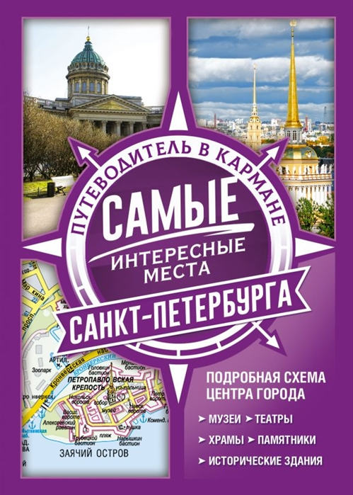 Корнилова О. (ред.) Самые интересные места Санкт-Петербурга
