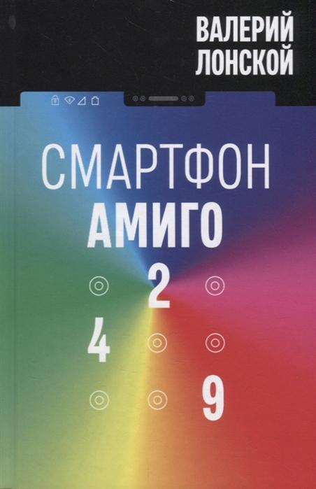 Лонской В. Смартфон Амиго-429 смартфон