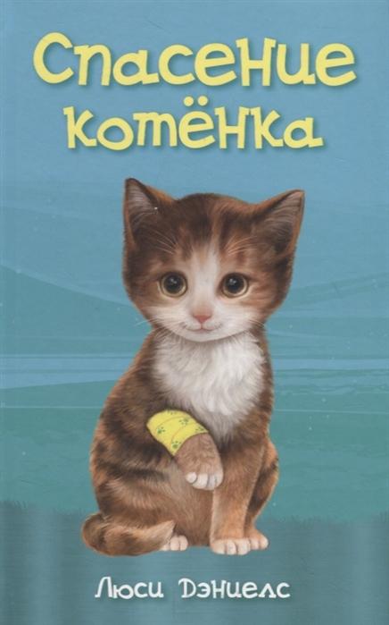 Дэниелс Л. Спасение котенка спасение фатьмы