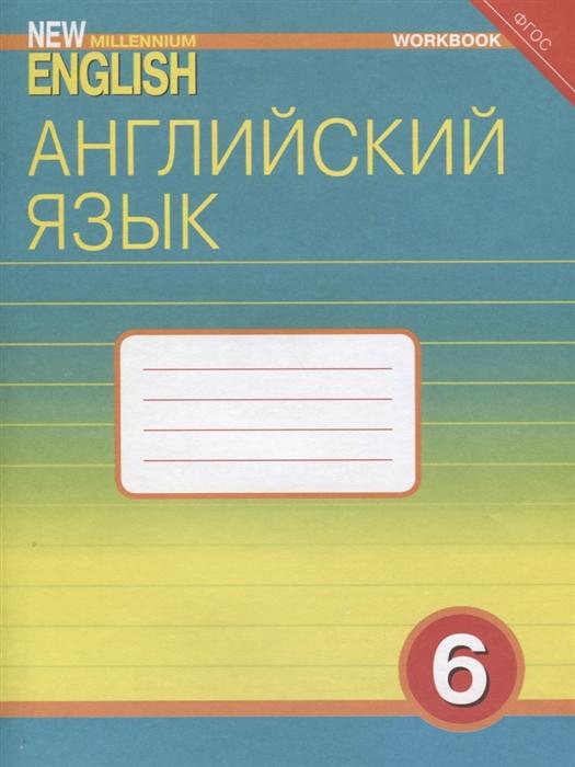 Деревянко Н., Жаворонкова С., Козятинская Л. Английский язык 6 класс Рабочая тетрадь