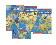 Мой первый атлас. Многоразовые наклейки: Африка, Америка, Европа и Азия, Австралия (комплект из 4 книг)