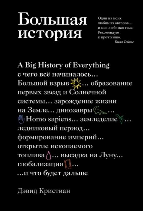 Кристиан Д. Большая история с чего все начиналось и что будет дальше