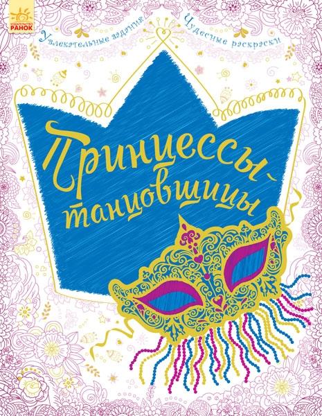 Рубан К. (илл.) Принцессы-танцовщицы